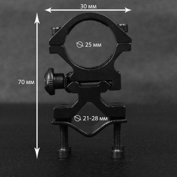 Кріплення для ліхтаря під рушницю GM-003 (25mm)