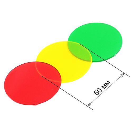 Комплект цветных фильтров линз для фонарика BL-Q2800 3-х цветов (красный, желтый, зеленый)